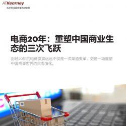科尔尼:电商20年,重塑中国商业生态的三次飞跃