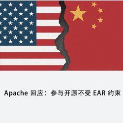 Apache 回应:参与开源软件不受 美国出口法律约束