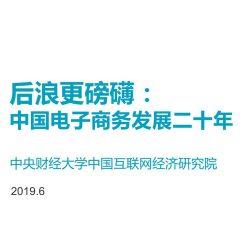 CCIE:后浪更磅礴——中国电子商务发展二十年
