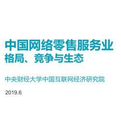2019年6月11日,中央财经大学互联网经济研究院(CCIE)最新发布《中国网络零售服务市场——格局、竞争与生态》报告。报告梳理了中国网络零售服务业的发展格局,总结了行业竞争的发展经验,研判了行业生态发展的未来趋势。 首先,报告从理论角度构建了格局、竞争和生态的分析框架。运用交易成本理论分析中国网络零售服务业节约交易成本,从而为零售商争夺更多用户资源的行业竞争态势。利用班杜拉的三元交互决定论,分析了用户对购物行为、网络零售服务环境的影响,得出哪些网络零售服务环境因素将促进高效的零售交易行为,由此可能提升用户的购物兴趣,用户强烈的购物兴趣倒闭零售企业,通过技术提升、数据匹配等方式,营造个性化、高效率的网络零售服务环境,最终形成良好的网络零售服务生态圈。 其次,报告深入分析了中国网络零售服务业的行业竞争到底在争夺什么资源?未来行业生态发展的趋势如何?等相关问题。我们发现,没有一种商业模式是长存,没有一种竞争力是永恒的。阿里、腾讯、头条行业排名发生变化的一个很重要的原因,不是表面上抢流量、抢客户、抢用户,而是技术、人才等方面对其做有力支撑。 最后,报告在分析过程中,收集、整理了大量的数据和资料,提供给行业研究者,或者提供给学术的研究者,为他们后期突出的学术价值和行业创新奠定基础。未来,网络零售服务业的创新将是生态的竞争,是从前端消费到后端革新。 《中国网络零售服务市场——格局、竞争与生态》目录 导言 中国网络零售服务业的格局 中国网络零售服务业的竞争 中国网络零售服务业的生态 结束语