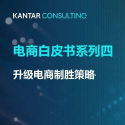凯度:升级电商制胜策略之站内内容营销