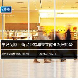 高力国际:新兴业态与未来商业发展趋势