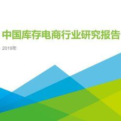 艾瑞:2019年库存电商行业研究报告