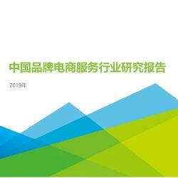 艾瑞:2019年中国品牌电商服务行业研究报告