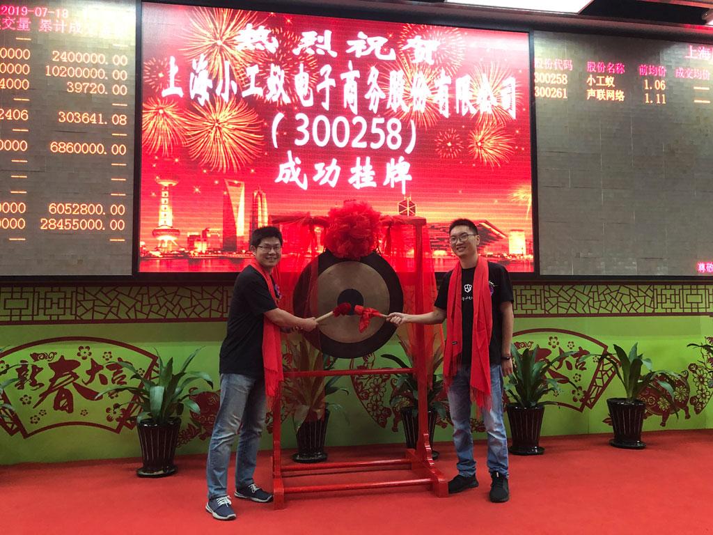 小工蚁上海股交中心小科创板挂牌成功 交易代码300258
