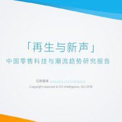 亿欧智库:2019中国零售科技与潮流趋势研究报告