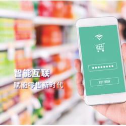 高通&IDC:智能互联,赋能零售新时代