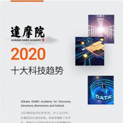 阿里达摩院:2020十大科技趋势