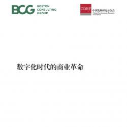 BCG:数字化时代的商业革命