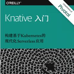 Knative入门——构建基于 Kubernetes 的现代化Serverless应用