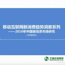 艾媒:2016年中国袋泡茶市场研究