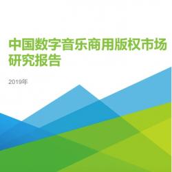 艾瑞:2019年中国数字音乐商用版权市场研究报告