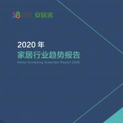 58安居客:2020年家居行业趋势报告