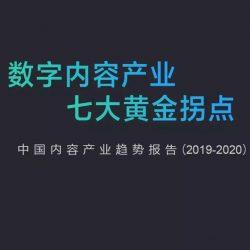企鹅智库:2019-2020内容产业趋势报告