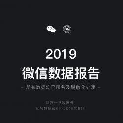 微信公开课:2019微信数据报告