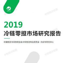 中物联冷链委:2019冷链零担市场研究报告