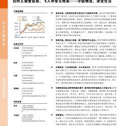 中国平安:冷链物流行业专题报告——冷链物流,改变生活PDF第000页