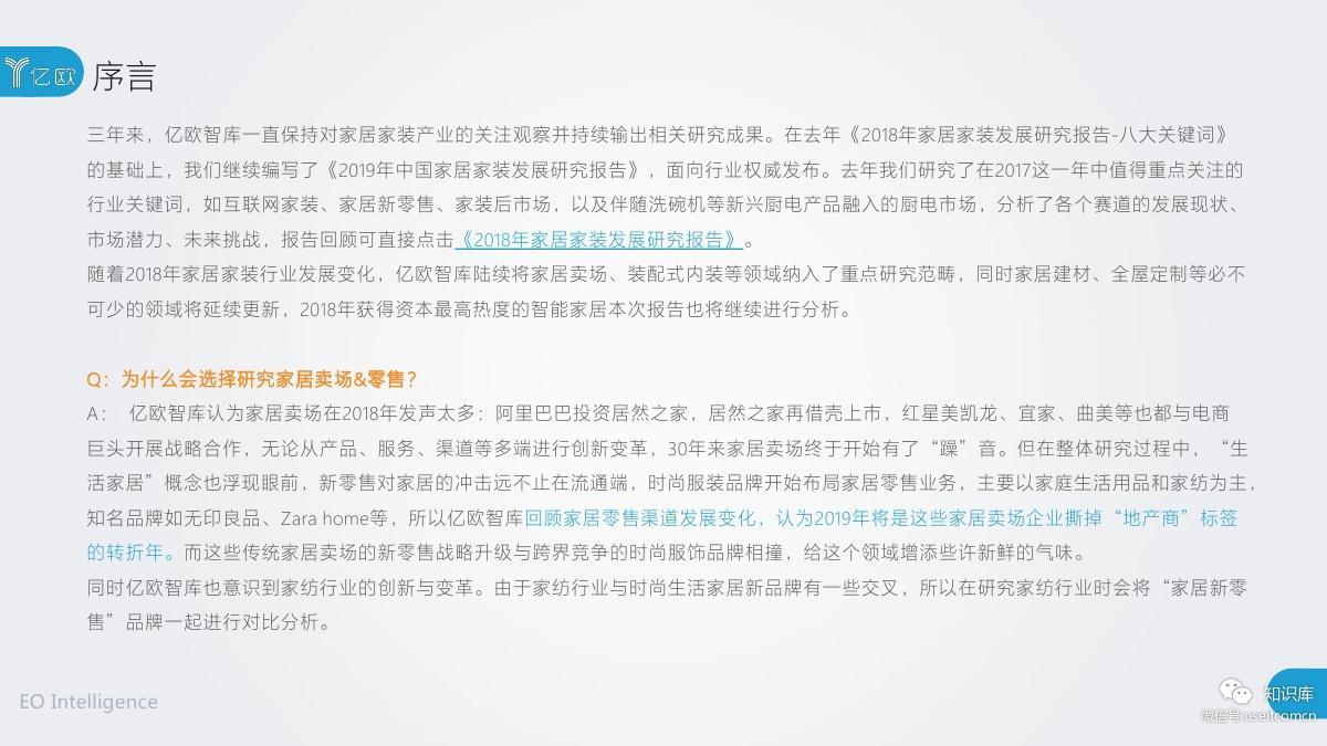 2018-2019年度中国家居家装产业发展研究报告PDF第001页