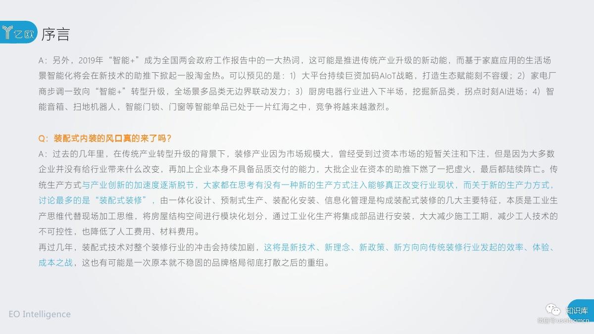 2018-2019年度中国家居家装产业发展研究报告PDF第003页