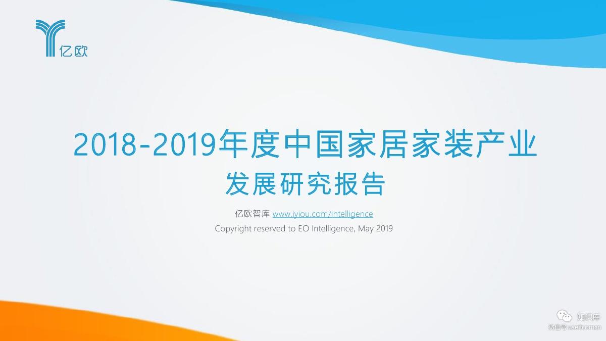 2018-2019年度中国家居家装产业发展研究报告PDF第000页