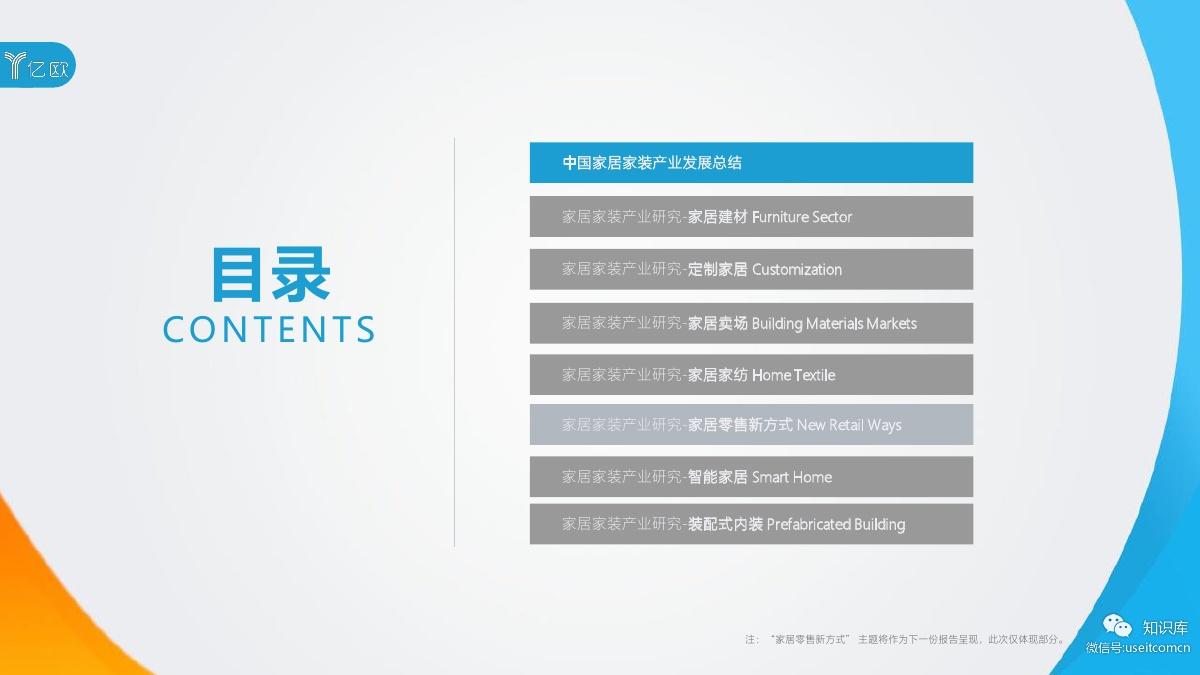 2018-2019年度中国家居家装产业发展研究报告PDF第004页