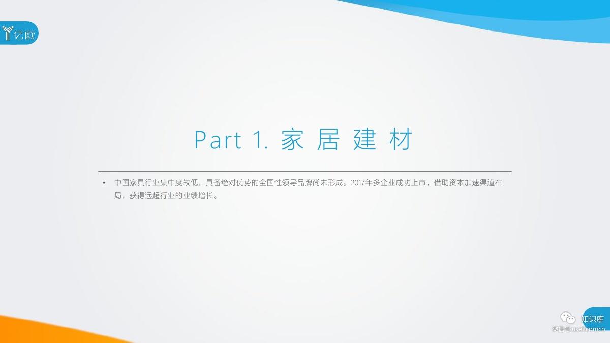 2018-2019年度中国家居家装产业发展研究报告PDF第006页