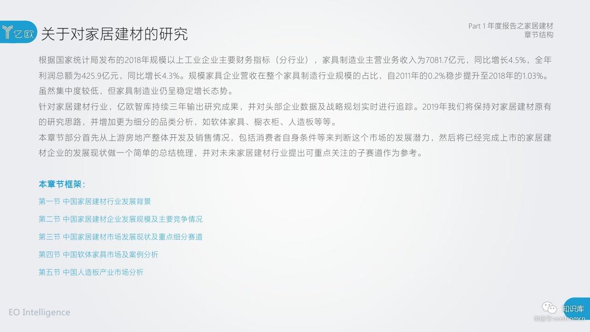 2018-2019年度中国家居家装产业发展研究报告PDF第007页