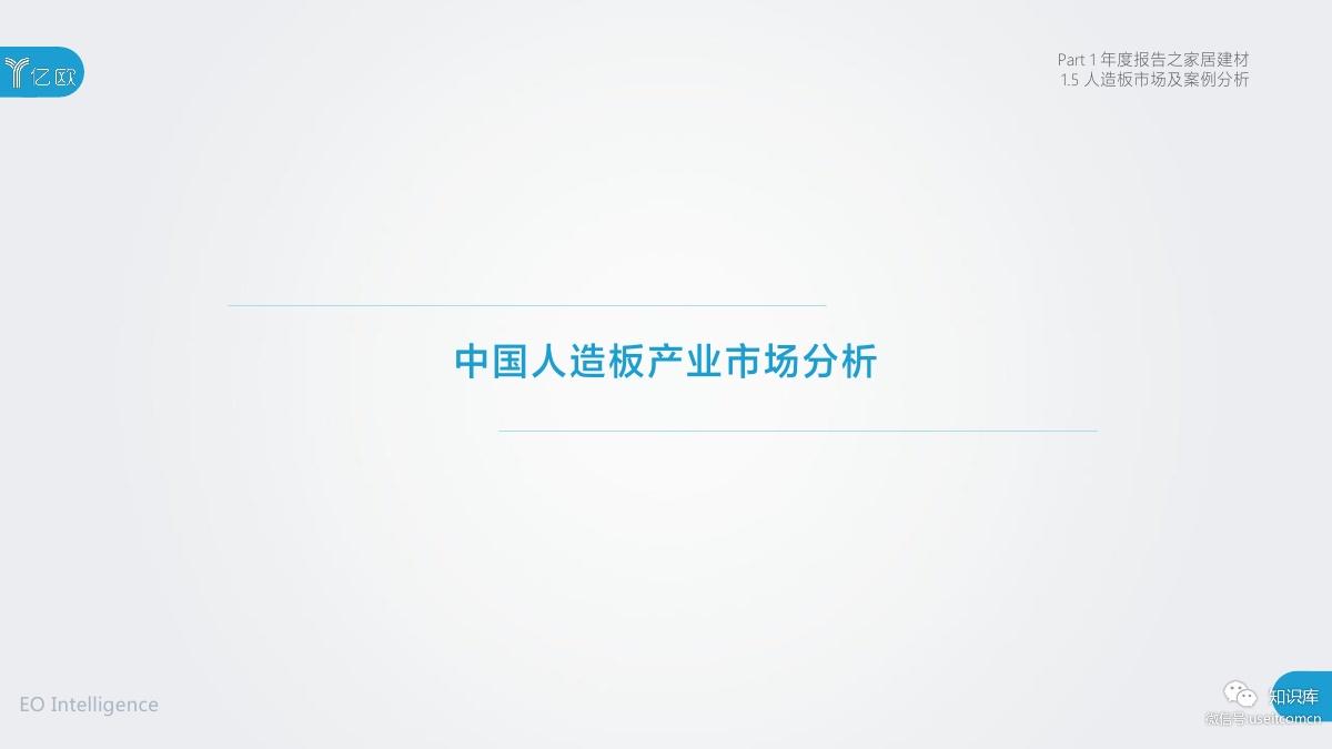 2018-2019年度中国家居家装产业发展研究报告PDF第023页