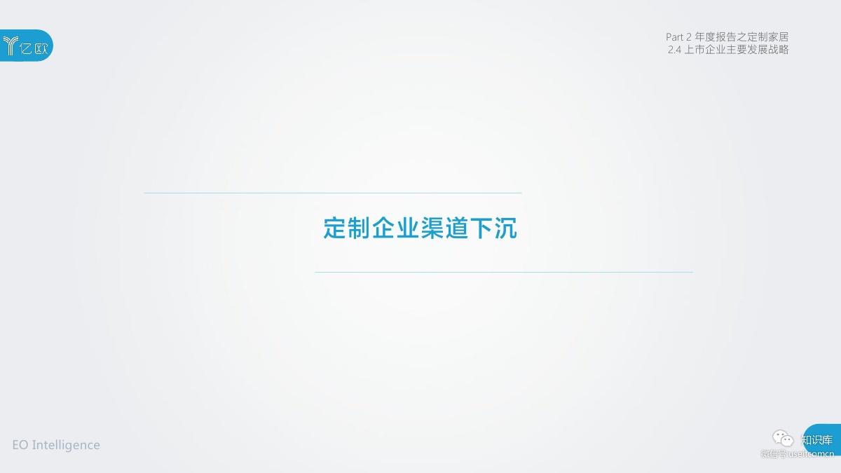 2018-2019年度中国家居家装产业发展研究报告PDF第038页