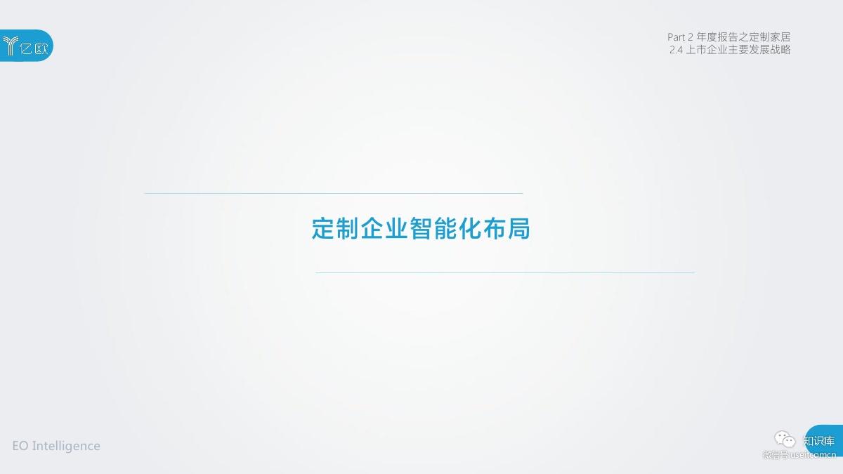 2018-2019年度中国家居家装产业发展研究报告PDF第046页