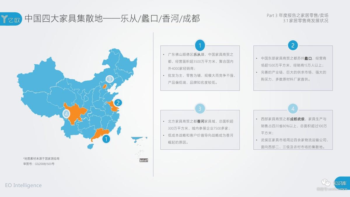 2018-2019年度中国家居家装产业发展研究报告PDF第054页
