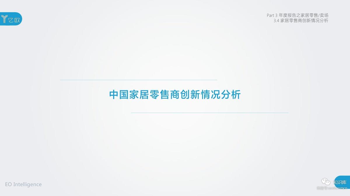 2018-2019年度中国家居家装产业发展研究报告PDF第060页