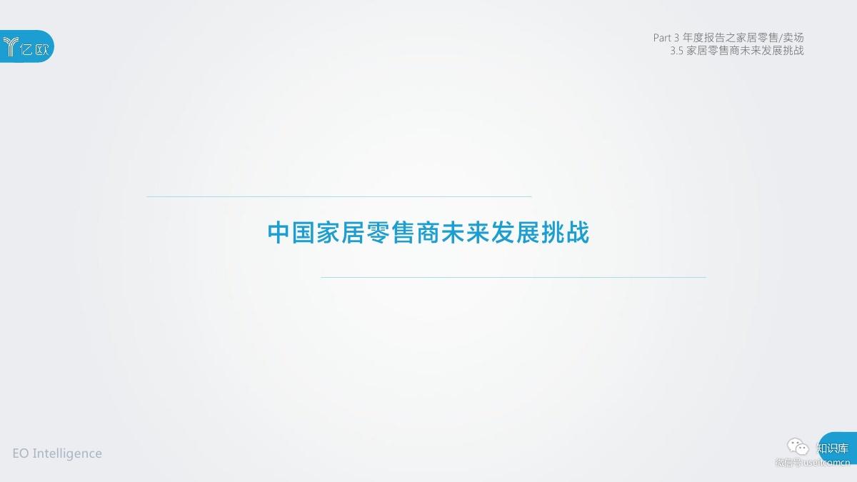 2018-2019年度中国家居家装产业发展研究报告PDF第072页