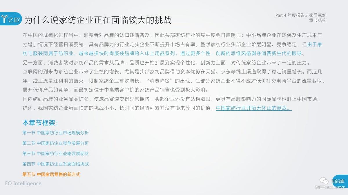 2018-2019年度中国家居家装产业发展研究报告PDF第077页