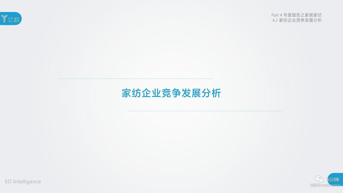 2018-2019年度中国家居家装产业发展研究报告PDF第082页