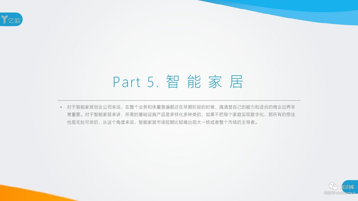 2018-2019年度中国家居家装产业发展研究报告PDF第098页