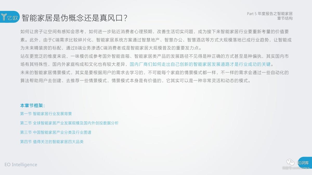 2018-2019年度中国家居家装产业发展研究报告PDF第099页