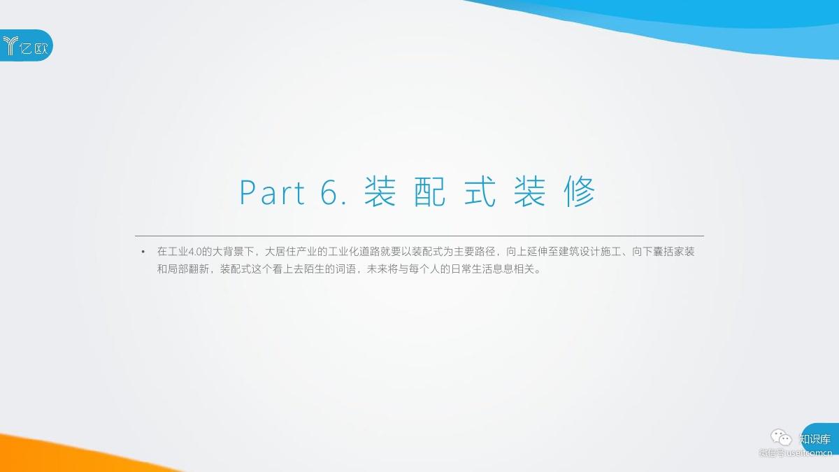 2018-2019年度中国家居家装产业发展研究报告PDF第114页