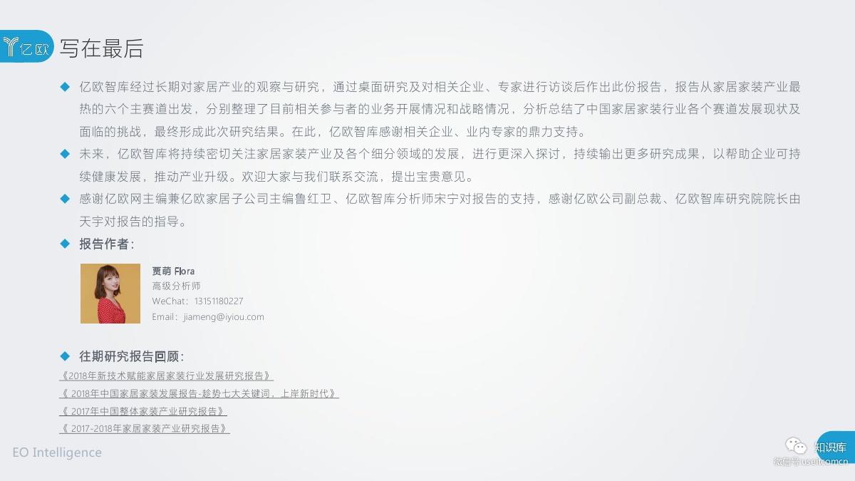 2018-2019年度中国家居家装产业发展研究报告PDF第124页