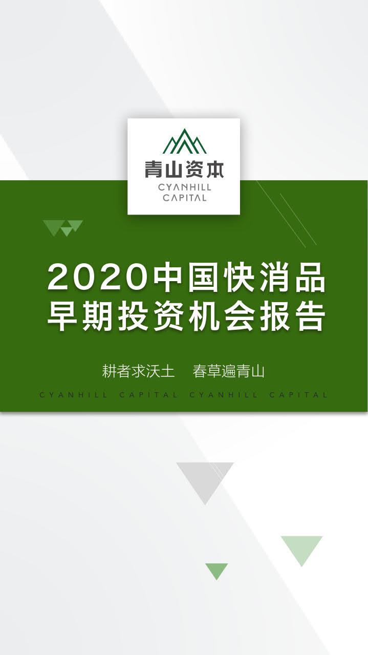 青山资本《2020中国快消品早期投资机会报告》_1.jpg
