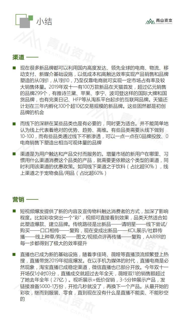 青山资本《2020中国快消品早期投资机会报告》_48.jpg