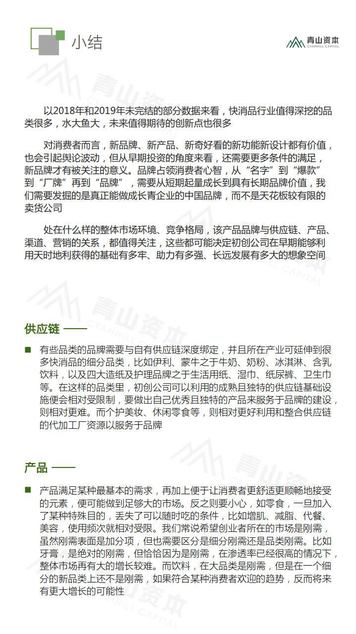 青山资本《2020中国快消品早期投资机会报告》_47.jpg