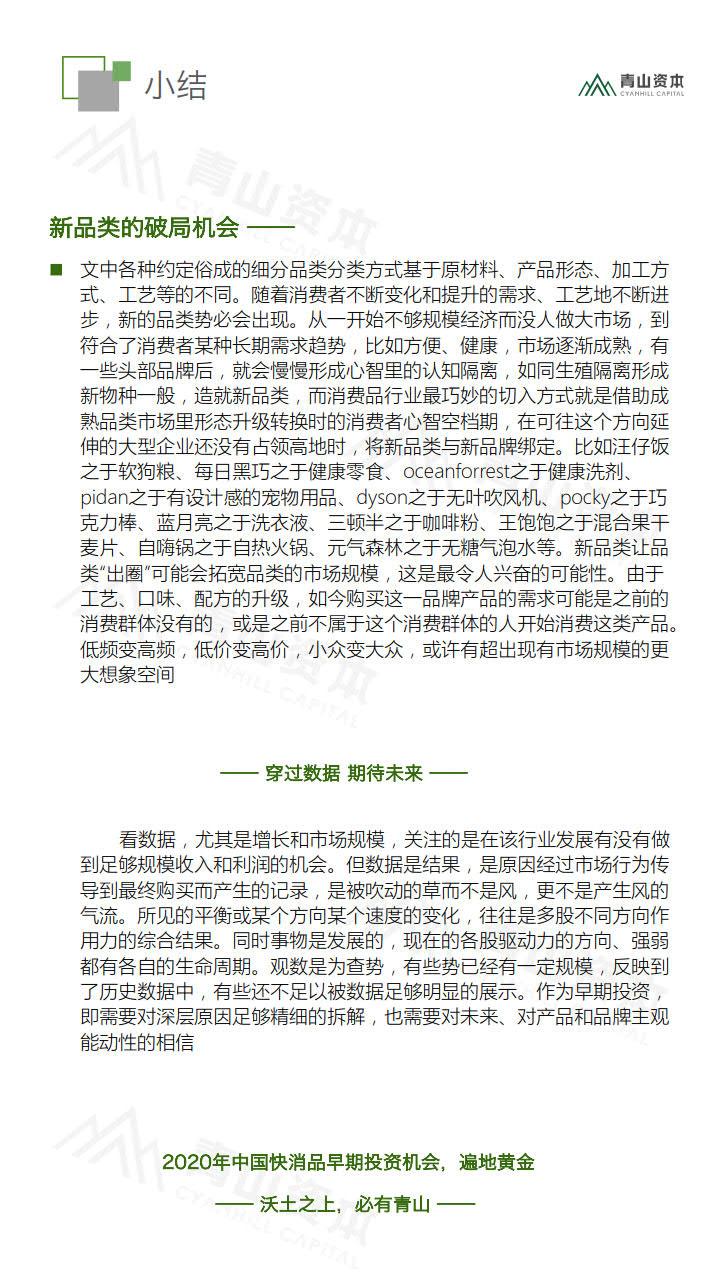青山资本《2020中国快消品早期投资机会报告》_49.jpg