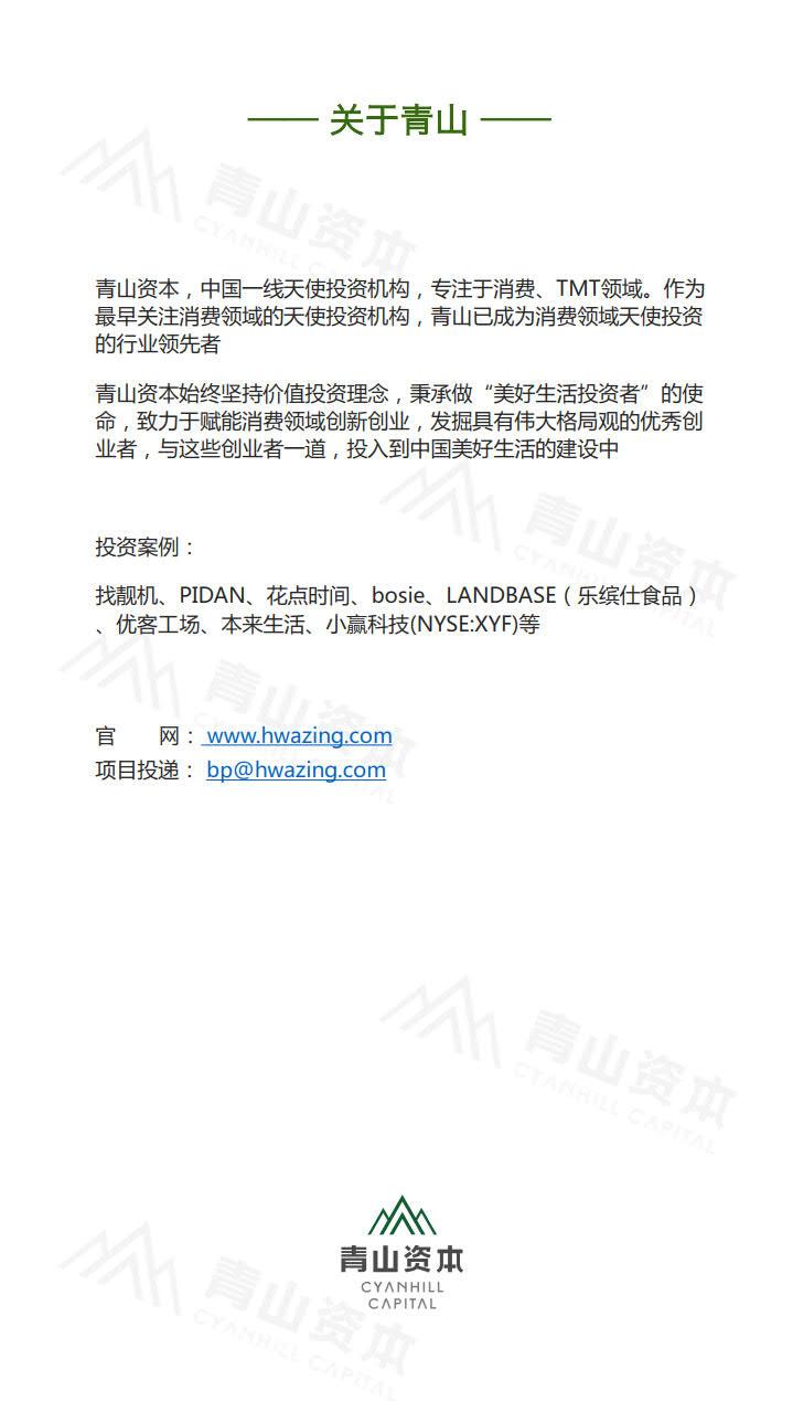 青山资本《2020中国快消品早期投资机会报告》_51.jpg