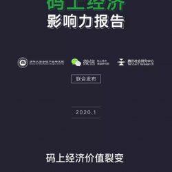 微信:码上经济影响力报告_1.jpg