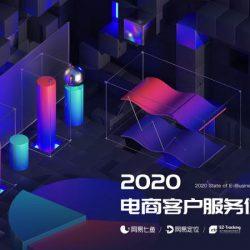 2020电商客户服务体验报告_1.jpg