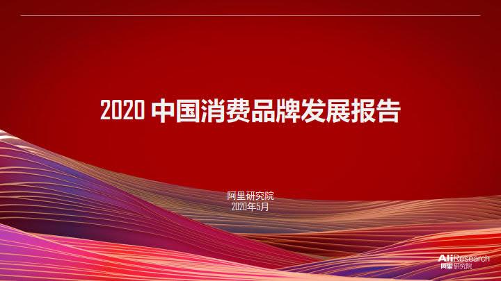 2020中国消费品牌发展报告_1.jpg