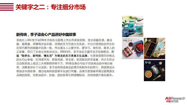 2020中国消费品牌发展报告_19.jpg