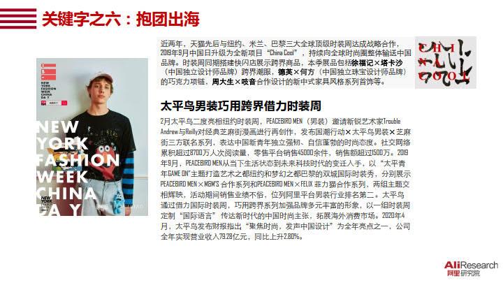 2020中国消费品牌发展报告_23.jpg