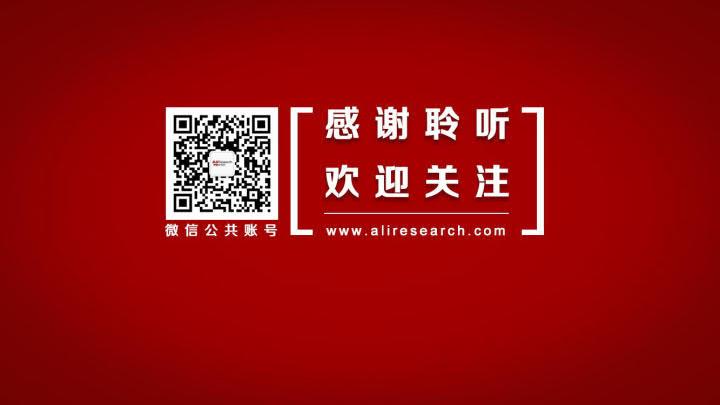 2020中国消费品牌发展报告_29.jpg